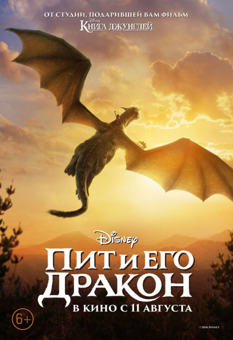 Пит и его дракон (Pete's Dragon), 2016