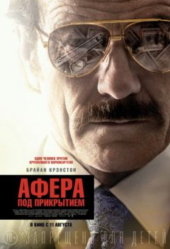 Постер к фильму – Афера под прикрытием (The Infiltrator), 2016