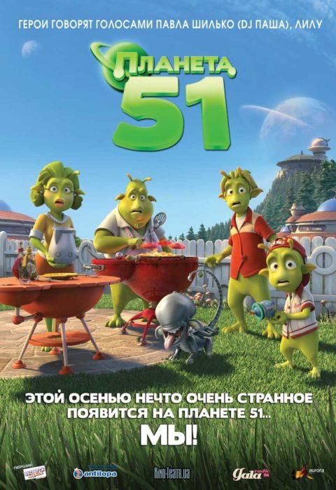 Планета 51 (Planet 51), 2009
