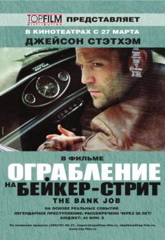 Ограбление на Бейкер-Стрит (The Bank Job), 2008