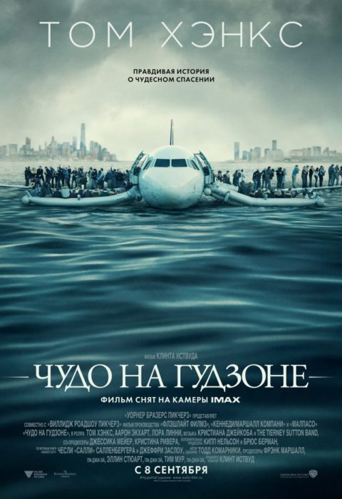Чудо на Гудзоне (Sully), 2016