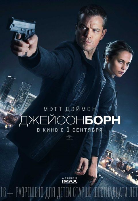 Джейсон Борн (Jason Bourne), 2016