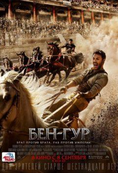 Постер к фильму – Бен-Гур (Ben-Hur), 2016