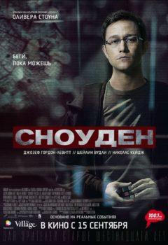 Постер к фильму – Сноуден (Snowden), 2016
