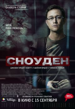 Сноуден (Snowden), 2016