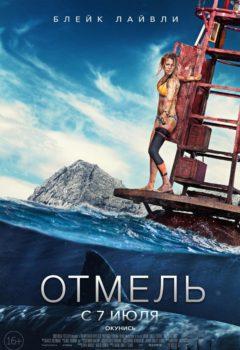 Постер к фильму – Отмель (The Shallows), 2016