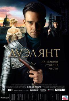 Постер к фильму – Дуэлянт, 2016