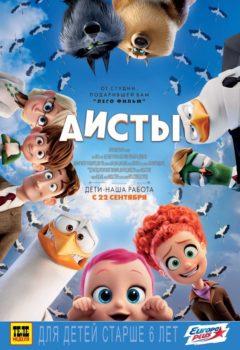 Постер к фильму – Аисты (Storks), 2016