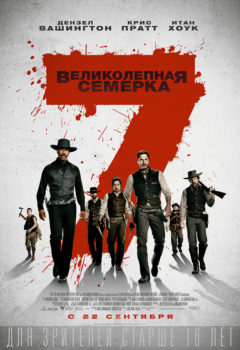 Великолепная семерка (The Magnificent Seven), 2016