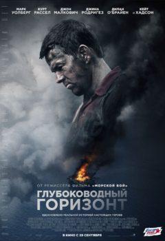 Постер к фильму – Глубоководный горизонт (Deepwater Horizon), 2016