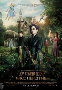 Постер к фильму – Дом странных детей Мисс Перегрин (Miss Peregrine's Home for Peculiar Children), 2016