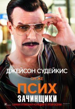 Постер к фильму – Зачинщики (Masterminds), 2016