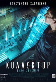 Постер к фильму – Коллектор, 2016