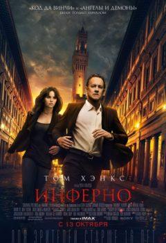 Постер к фильму – Инферно (Inferno), 2016