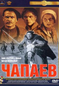 Чапаев, 1934