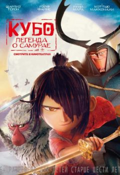 Кубо. Легенда о самурае (Kubo and the Two Strings), 2016