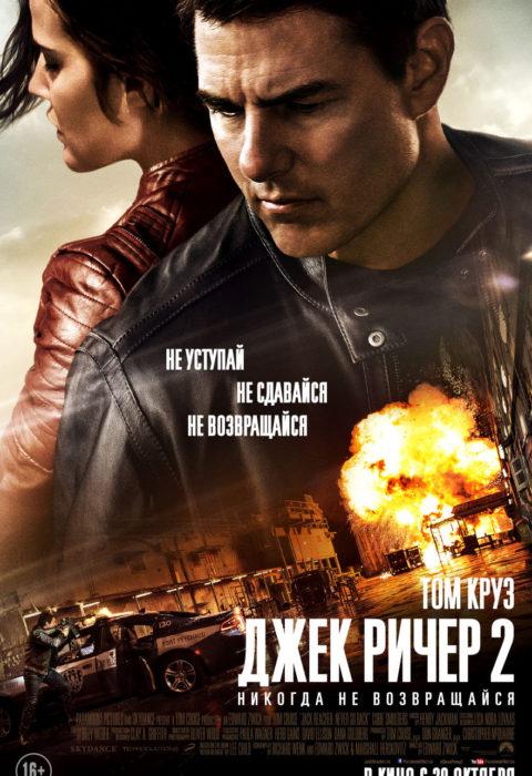 Джек Ричер 2: Никогда не возвращайся (Jack Reacher: Never Go Back), 2016