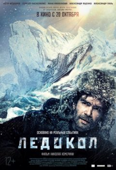 Постер к фильму – Ледокол, 2016