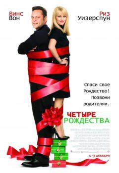Четыре Рождества (Four Christmases), 2008
