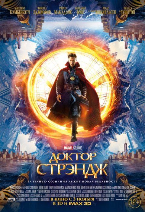 Доктор Стрэндж (Doctor Strange), 2016