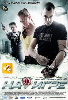 Постер к фильму – На игре, 2009