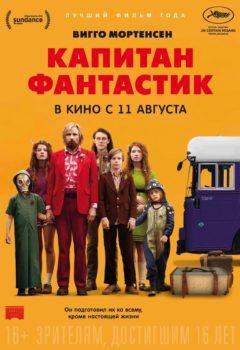 Постер к фильму – Капитан Фантастик (Captain Fantastic), 2016