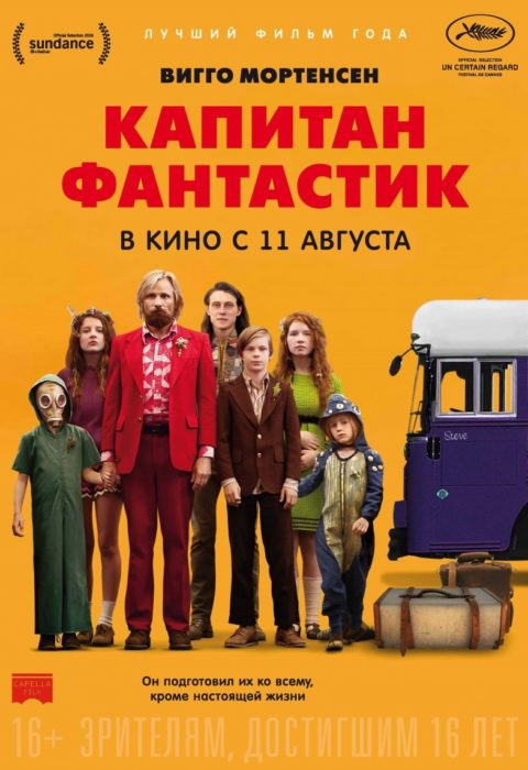 Капитан Фантастик (Captain Fantastic), 2016