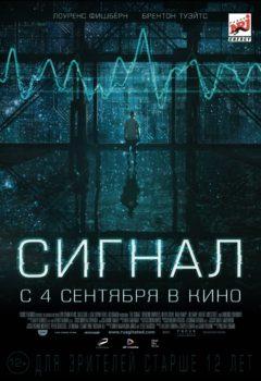 Сигнал (The Signal), 2014