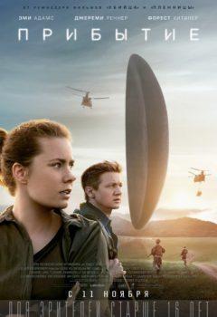 Постер к фильму – Прибытие (Arrival), 2016