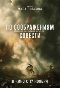Постер к фильму – По соображениям совести (Hacksaw Ridge), 2016