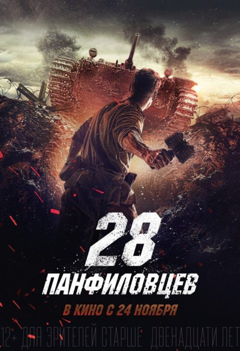 28 панфиловцев, 2016