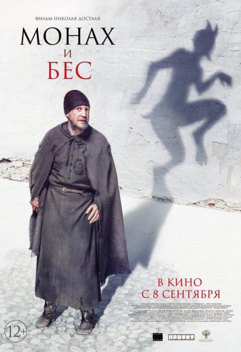 Постер к фильму – Монах и бес, 2016