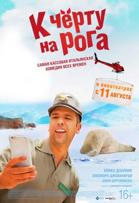 Постер к фильму – К черту на рога (Quo vado?), 2016