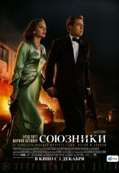 Постер к фильму – Союзники (Allied), 2016