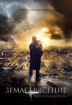 Постер к фильму – Землетрясение, 2016