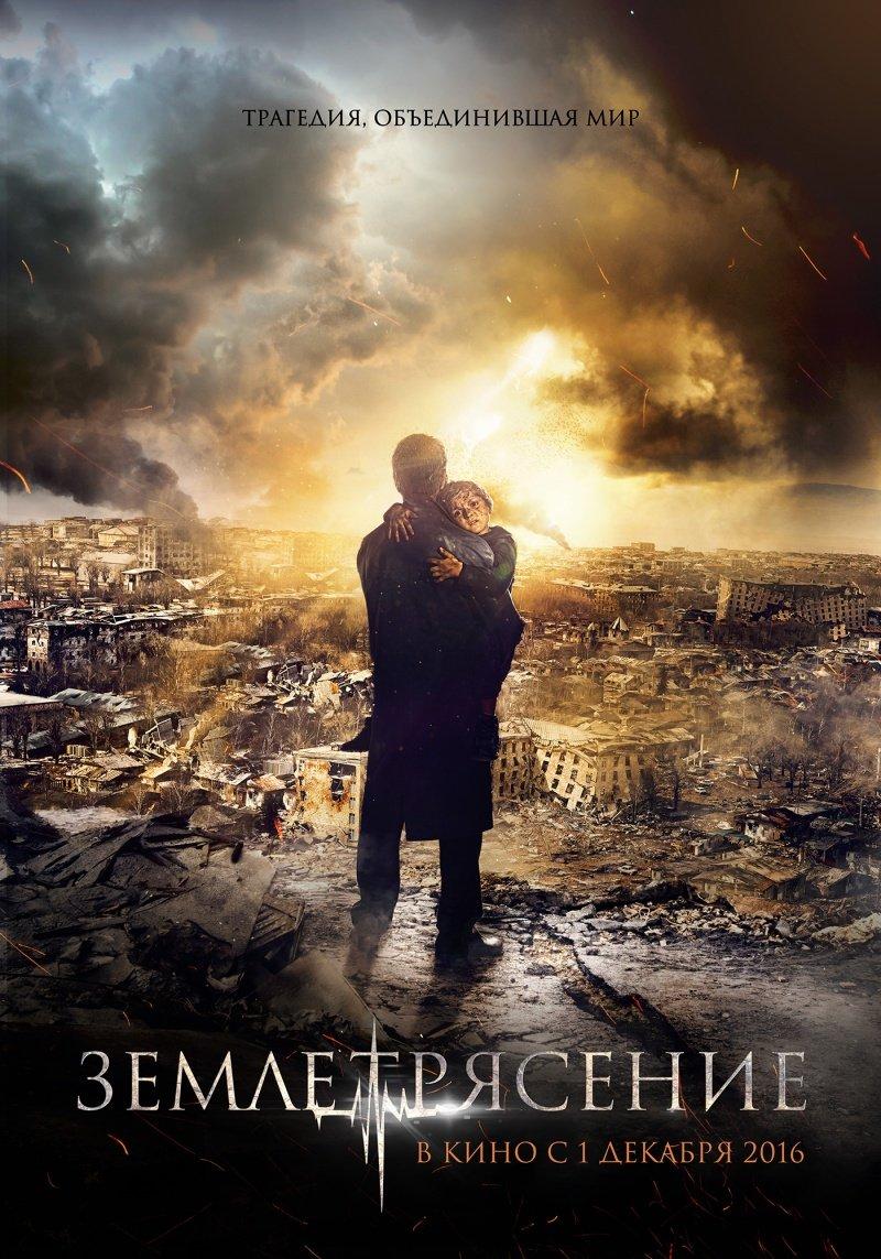 скачать фильмы катастрофы по жанрам