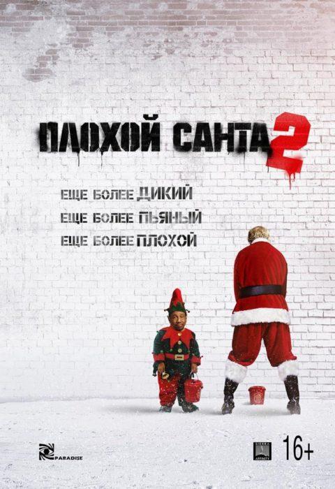 Постер к фильму – Плохой Санта 2 (Bad Santa 2), 2016