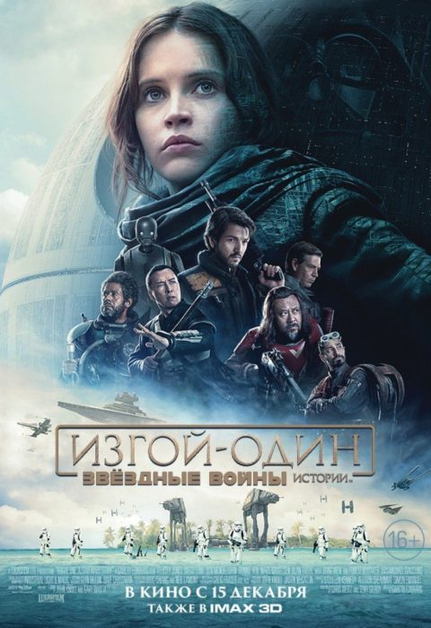 Постер к фильму – Изгой-один: Звёздные войны. Истории (Rogue One), 2016