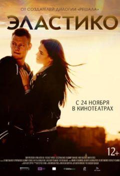 Постер к фильму – Эластико, 2016