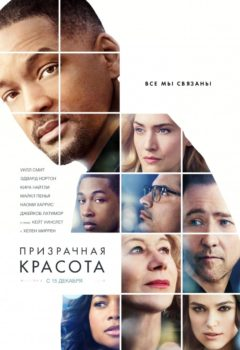 Постер к фильму – Призрачная красота (Collateral Beauty), 2016