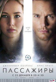 Постер к фильму – Пассажиры (Passengers), 2016