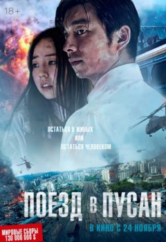 Постер к фильму – Поезд в Пусан (Busanhaeng / Train to Busan), 2016