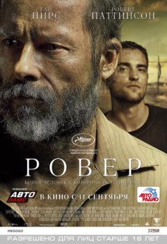 Постер к фильму – Ровер (The Rover), 2013