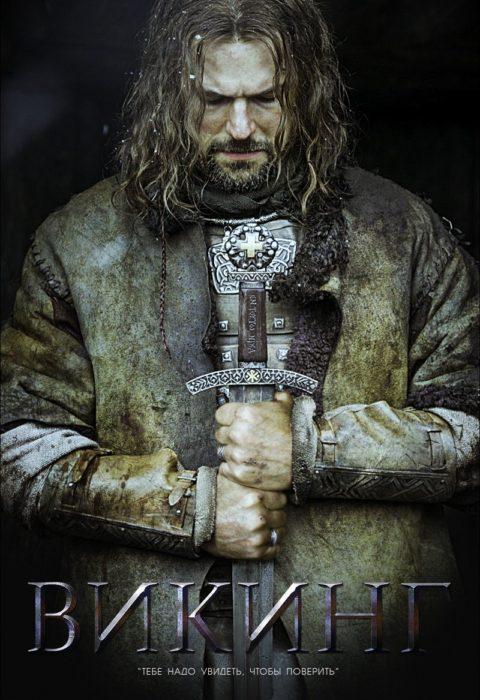 Постер к фильму – Викинг, 2016