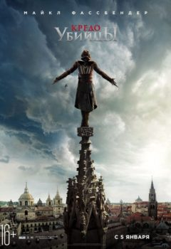 Кредо убийцы (Assassin's Creed), 2017