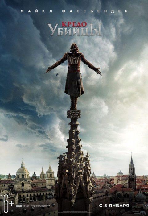 Кредо убийцы (Assassin's Creed), 2017