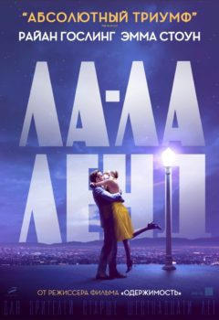 Постер к фильму – Ла-ла Ленд (La La Land), 2017