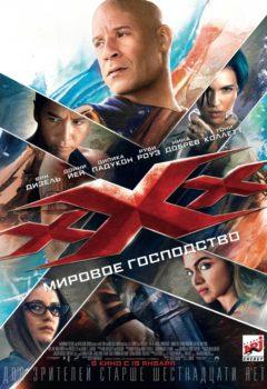 Постер к фильму – Три икса: Мировое господство (xXx: Return of Xander Cage), 2017