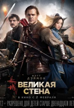 Великая стена (The Great Wall), 2017