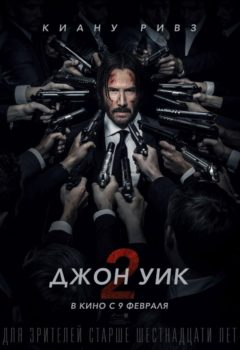 Джон Уик 2 (John Wick: Chapter Two), 2017